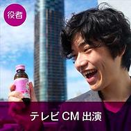 役者:テレビCM.png
