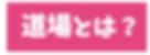 スクリーンショット 2020-05-06 13.44.45.png