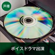 声優:ボイスドラマ出演.png