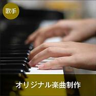 歌手:オリジナル楽曲.png