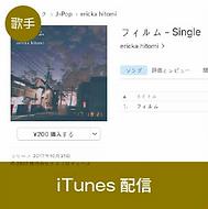 歌手:配信発売.png