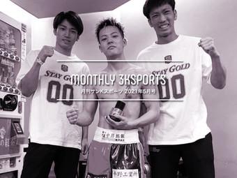 【SC限定】月刊サンKスポーツ 2021年5月号