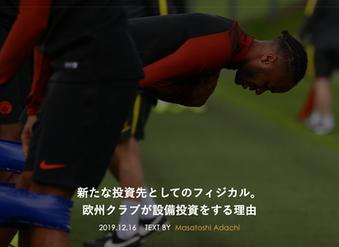 サッカーメディア「FOOTBALLISTA」にてTMR WORLD JP代表のインタビューが掲載されました。