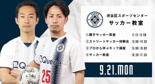 9月21日(月・祝)TOKYO CITY F.C.主催のサッカー教室 in 渋谷区スポーツセンターにてストリートサッカー体験会開催のお知らせ