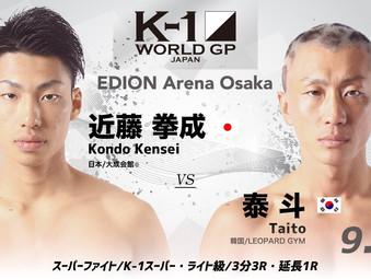 9月22日(火・祝)開催 K-1 WORLD GP チケット販売について