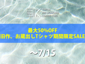 【最大50%OFF】旧作、お蔵出しTシャツ期間限定SALE開催のお知らせ