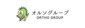 オルソグループ.jpg