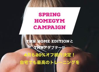 春のホームジムキャンペーン4月継続のお知らせ