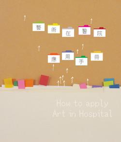 藝術在醫院應用手册