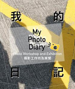 我的日記-攝影工作坊及展覽