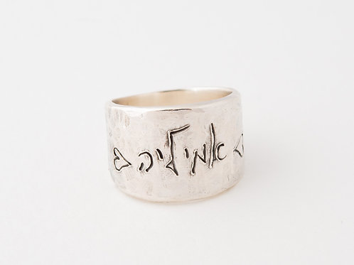 Hebrew Name Ring