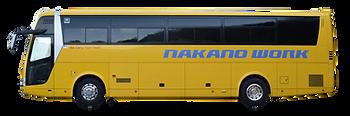 ナカノワークのバス大型1