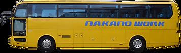 ナカノワークバス大型2