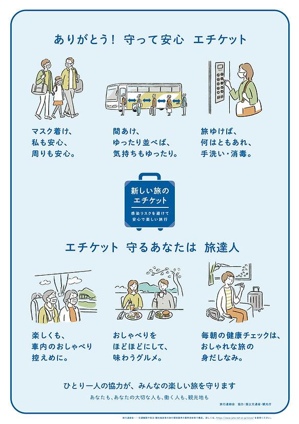 新しい旅エチケット.jpg