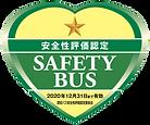 2020安全性評価認定証-星★.png