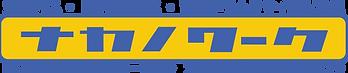 ナカノワーク 貸切バス 国内旅行 電線ドラム