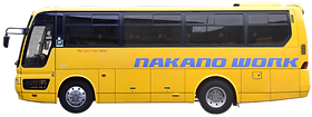 ナカノワークバス中型1