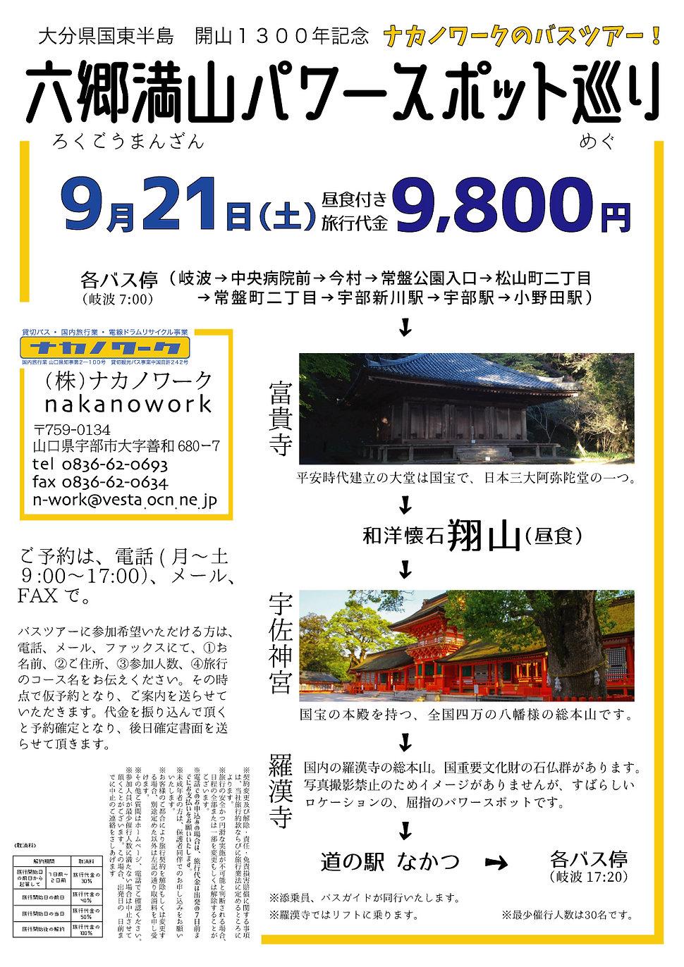 六郷満山(大).jpg