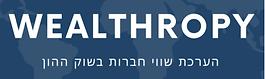 לוגו wealthropy.png