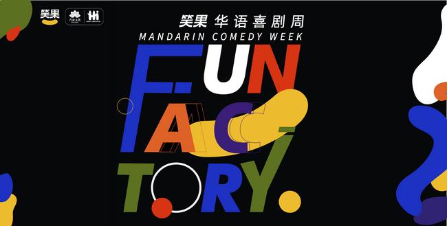 2020 墨尔本华语喜剧周