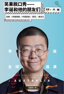 【工程文件】李诞澳新巡演海报(7城).jpg