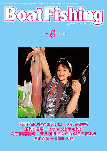 BF2021.08月号■表紙.jpg
