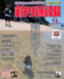 2018.09■釣り■表紙■中国版.jpg