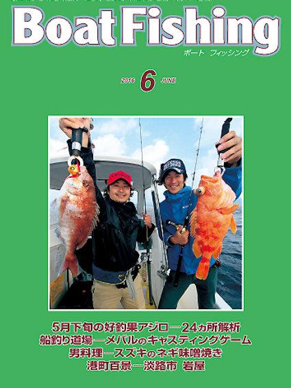 Boat Fishing 2016年6月号 (2016-05-10発売)