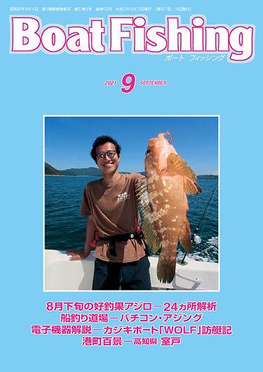BF2021.09月号■表紙.jpg