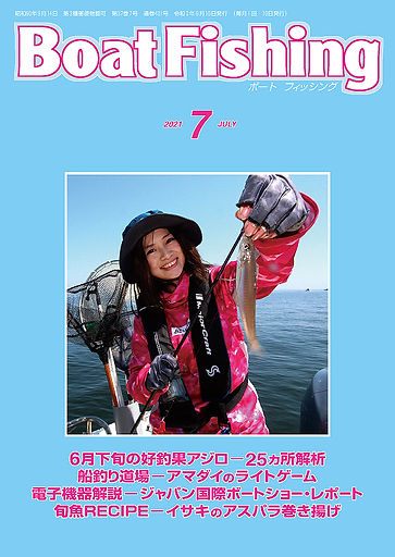 BF2021.07月号■表紙.jpg