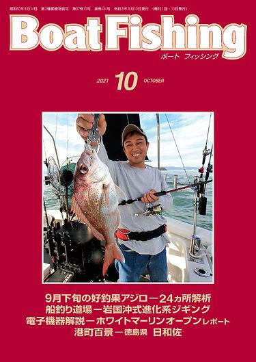 BF2021.10月号■表紙.jpg