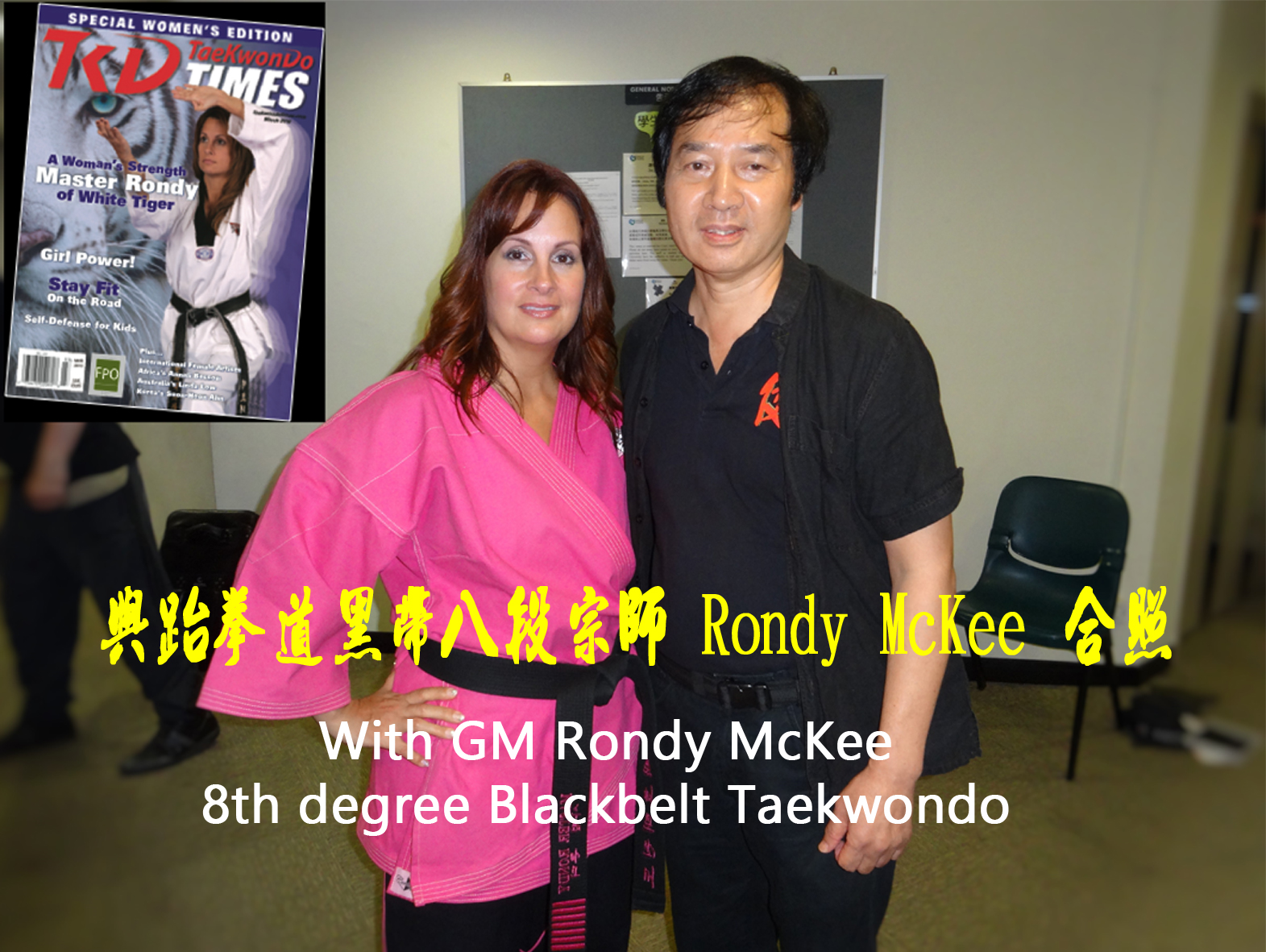 1-With Rondy McKee-2