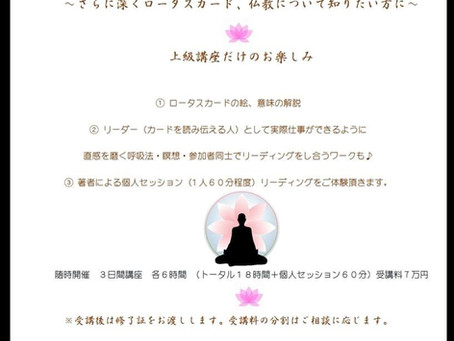 第1回上級講座開催決定\(^o^)/