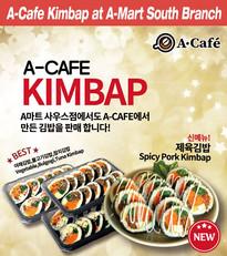 A-Cafe 김밥을 South점에서도 판매합니다.