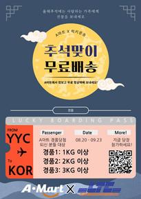 """추석맞이 """"A마트 x 럭키운송 무료항공택배 이벤트!"""