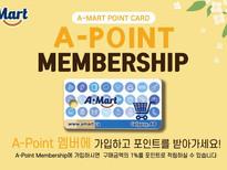 A-point Membership 가입하세요