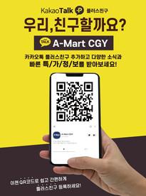 A-Mart CGY 카카오톡 플러스친구 추가하고 다양한 소식과 빠른 특가정보 받아보세요!