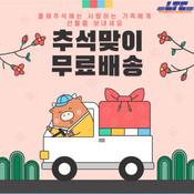 추석맞이 무료항공택배 이벤트! 초특가 할인상품들까지!