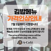A카페 김밥메뉴 가격 인상안내