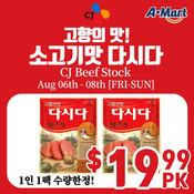8월 첫 째주~! 초대박 할인상품 모음전!