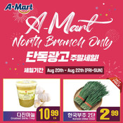 North Branch Only Sale