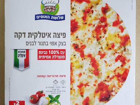 שווה טעימה?! פיצה מרגריטה של 3 האופים
