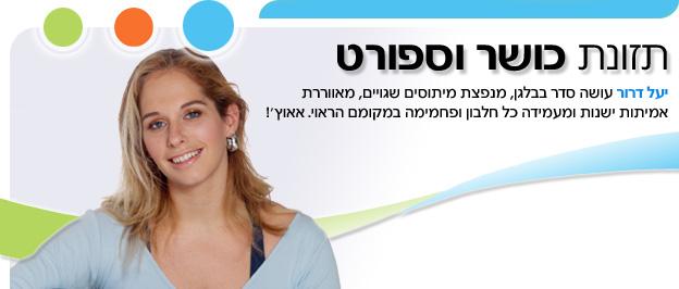 Yael_MA