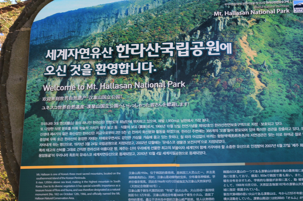Banner giới thiệu về công viên quốc gia núi Hallasan - đảo Jeju