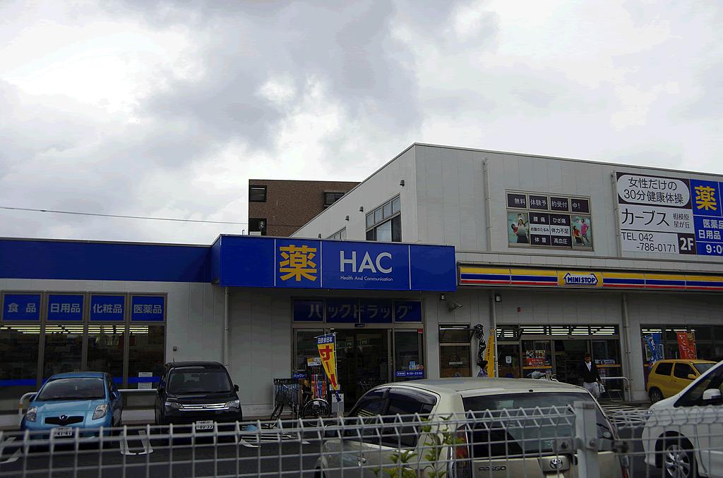 近隣の店舗(HAC、ミニストップ、カーブス)