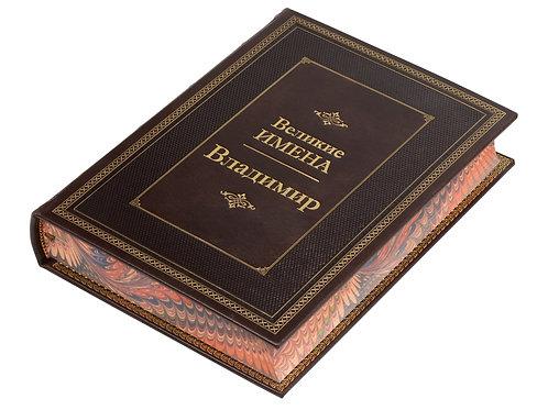 Книга «Великие имена- Владимир»