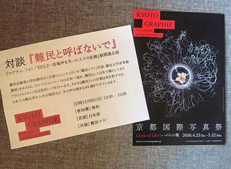KYOTO GRAPHIE サテライト企画「難民と呼ばないで」