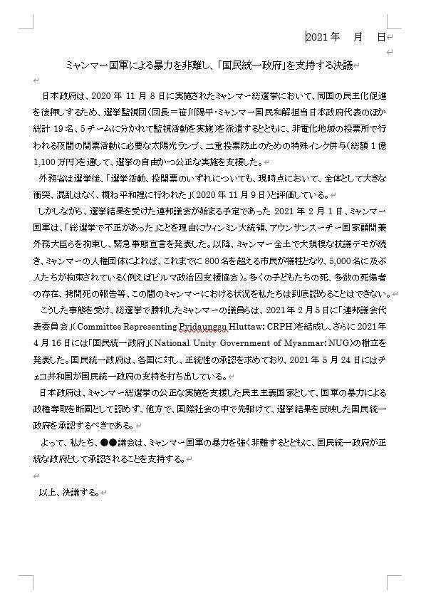 決議文案.JPG
