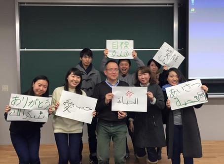 龍谷大学「国際協力論」