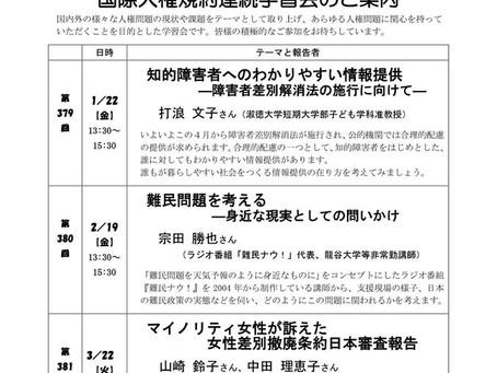 世界人権宣言大阪連絡会議「国際人権規約連続学習会」